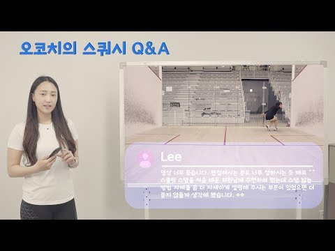 [Squash Q&A] 스플릿 스텝 타이밍과 방법에 대한 보충설명