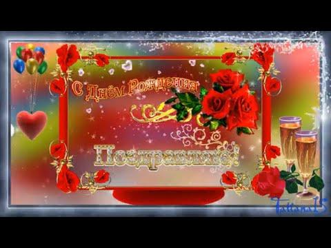 С днем Рождения! Лучшее! Для тебя!