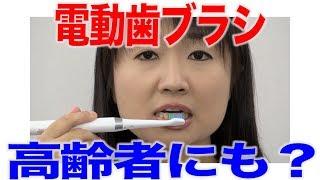 電動歯ブラシは高齢者にもオススメできる?