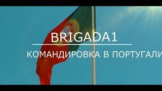 португальская  головоломка, Лиссобон , командировка на край света, Brigada1.lv