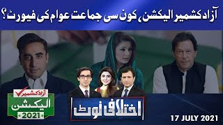Ikhtalafi Note   AJK Elections 2021   Habib Akram   Saad Rasul   17 July 2021
