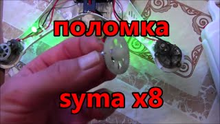syma x8 поломка квадрокоптера
