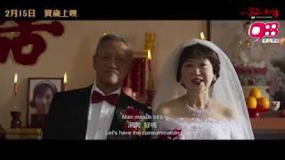 988《一家亲亲过好年 》贺岁电影官方预告片