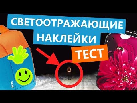 А7: Тест светоотражающих наклеек....Reflective stickers test