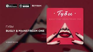 Bugly feat. Mainstream One - Губы