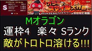 モンストMオラゴン運枠4楽々Sランク敵がトロトロ溶けます!!!攻略!!!