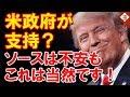 米政府が日本の立場を支持する意向を伝達?当然ですが、ソースがね...