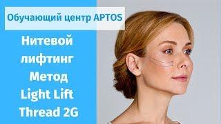 Семинары для косметологов | Обучение методикам АПТОС