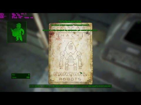 Fallout4 Тотальный взлом(Журнал)
