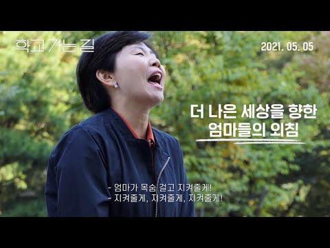 장애인 교육권에 관한 다큐멘터리 영화