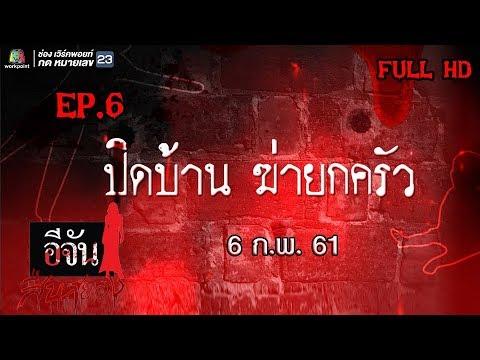 อีจันสืบสยอง | ปิดบ้าน ฆ่ายกครัว | 6 ก.พ. 61 Full HD