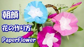 夏のペーパーフラワー朝顔の花の作り方音声解説Howtomakeamorninggloryflower