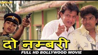 दो नम्बरी - बॉलीवुड हिंदी फिल्म - मिथुन चक्रवर्ती, जॉनी लीवर, स्नेहा, मोहन जोशी और सुवर्णा मैथ्यू