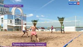 Вести-Хабаровск. Турнир по пляжному теннису