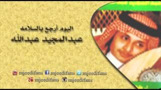 تحميل اغاني مجانا عبدالمجيد عبدالله ـ ما جرت   البوم ارجع بالسلامه   البومات