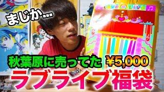 これで5000円ってどうなの...??秋葉原のラブライブ福袋を開けてみたら.....。