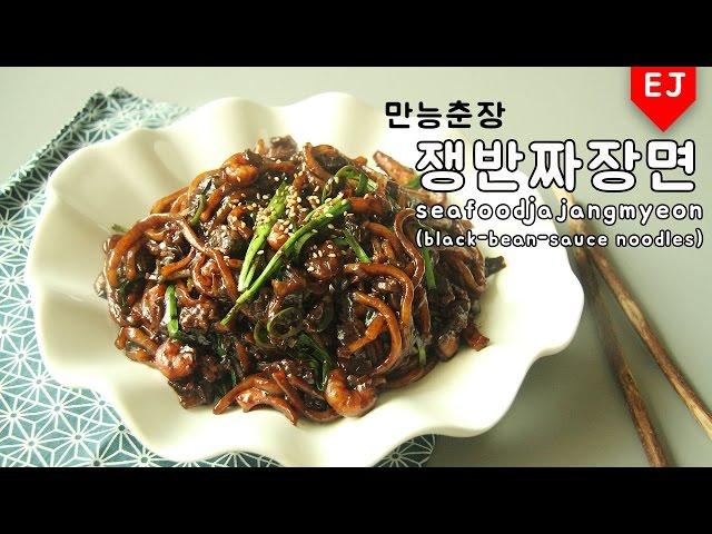 집밥백선생-만능춘장-쟁반짜장면-만들기-seafood