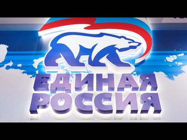 В местном отделении «Единой России» стартовала неделя личных приёмов