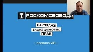 Практические аспекты информационной безопасности в Интернете - Станислав Шакиров (РосКомСвобода)