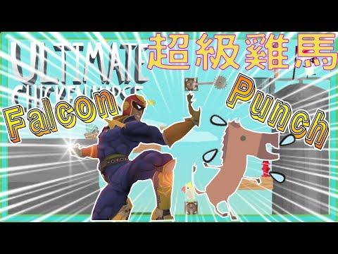 【翔龍實況】超級雞馬 遊戲精華 ➽Falcon Punch