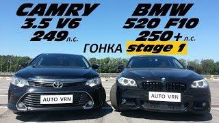 ГОНКА!!! БАВАРСКИЙ ТУРБО или ЯПОНСКИЙ АТМО !!! CAMRY 3.5 vs BMW 520i f10 Stage 1