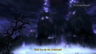 The Elder Scrolls V: Skyrim - Dawnguard. Официальный трейлер