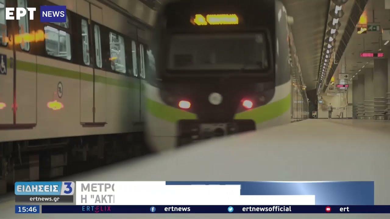Γραμμή 4 του Μετρό: Ποιες περιοχές θα εξυπηρετεί – Η ταυτότητα του έργου
