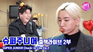 (ENG SUB)[EP02] 슈퍼주니어 출첵라이브 2부 (SUPER JUNIOR Inkigayo Check-in LIVE)