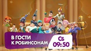 """Семейный мультфильм """"В гости к Робинсонам"""""""