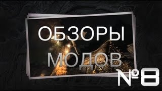 Skyrim: Обзоры модов 8 [2x01] - Climates Of Tamriel, SkyUI, Vortai, Blood Witch Armor