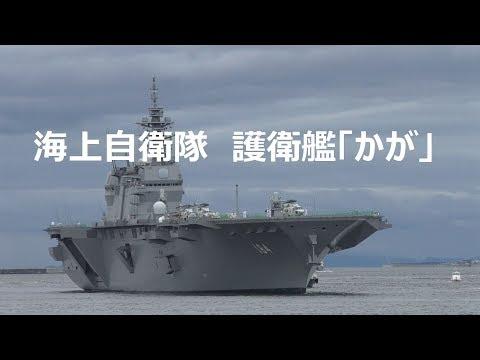海上自衛隊 護衛艦「かが」 大阪天保山入港