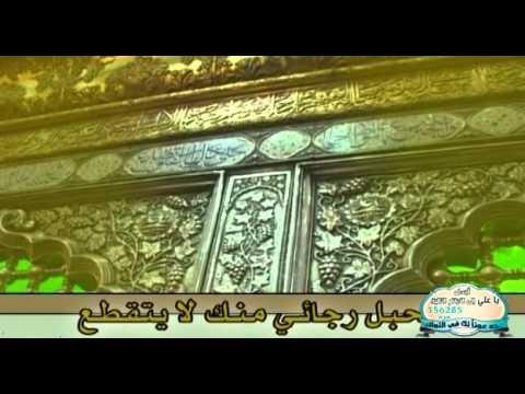 Download المناجاة المنظومة لأمير المؤمنين ع / الرادود محمد الحجيرات HD Mp4 3GP Video and MP3