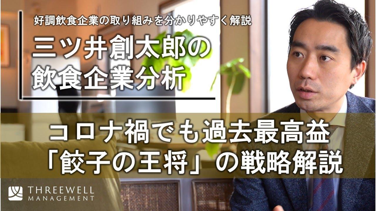 コロナ禍でも増収増益「餃子の王将」の戦略