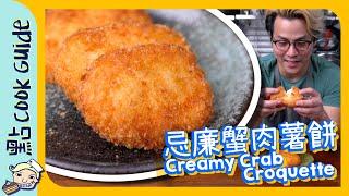 【日式小食】忌廉蟹肉薯餅🦀🥔[Eng Sub]