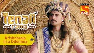 Your Favorite Character   Krishnaraja In A Dilemma   Tenali Rama