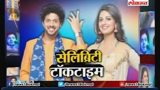 News18Lokmat Talk Time With Tejashri Pradhan And Mahesh Kale