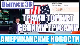 Hack News - Американские новости (Выпуск 38)