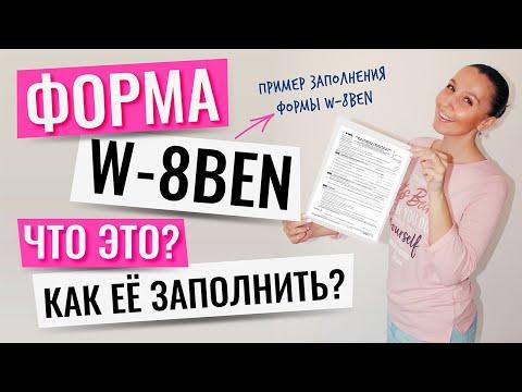 W-8BEN:ЧТО это за форма? КАК её заполнить? И КТО должен её заполнять? ПРИМЕР ЗАПОЛНЕНИЯ ФОРМЫ W-8BEN