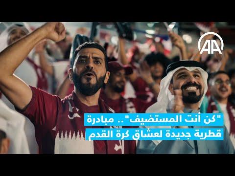 العرب اليوم - مبادرة قطرية جديدة لعشاق كرة القدم