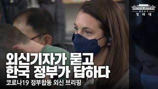 한국 정부에 질문 있습니다(feat. 외신기자)