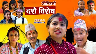 दशैं बिशेष | Soltini | EP 9 | 29 October 2020 | Nepali Comedy Movie | Colleges Nepal Video