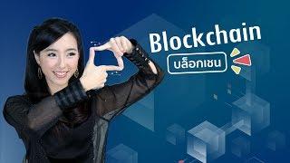 Blockchain ไม่ใช่�ค่เงินดิจิตอล บล็อ�เชน ทำอะไรได้บ้าง? | Digital Thailand