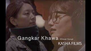 GANGKAR KHAWA  |COVER   2018|  BHUTANESE SONG | SONAM PELDEN THINLEY Ft. KARMA KG