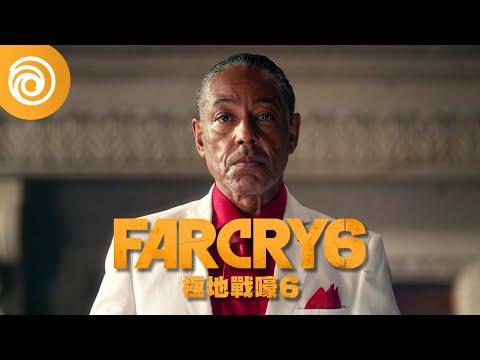《極地戰嚎 6》與 Giancarlo 詹卡洛正面交鋒 - Far Cry 6