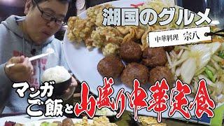 【湖国のグルメ】宗八【大満足の中華定食】