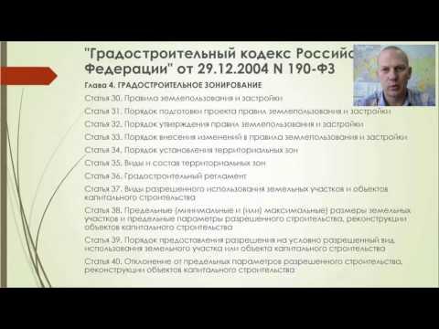 Внесение сведений о территориальных зонах в ГКН