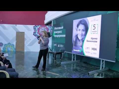 Итоговый конгресс предпринимателей «БизнесPRO»