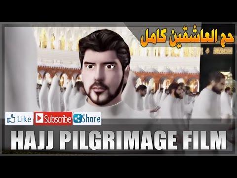 فيلم تعليمي لكيفية وأحكام حج التمتع