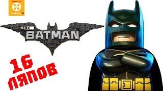 16 Ляпов Лего Фильм: Бэтмен - Народный КиноЛяп
