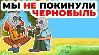 Мы не покинули Чернобыль | Остальной мир нас не принимает